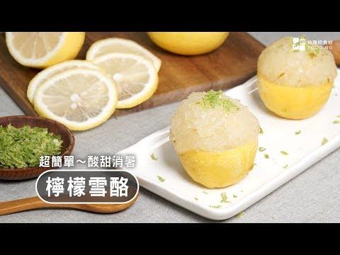 【懶人點心】檸檬雪酪~夏日療癒冰品,檸檬飄香,清涼解膩~酸甜好開胃!Lemon Sorbet