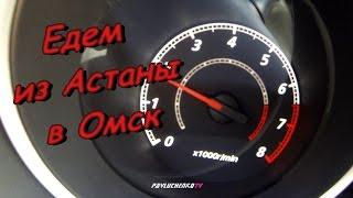 Едем из Астаны в Омск