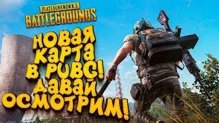 НОВЫЙ ЭРАНГЕЛЬ!  PUBG 2019!  Шиморо в Battlegrounds