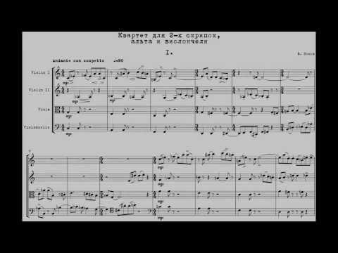 Аренский Антон - Струнный квартет №2 ля минор (для скрипки, альта и 2-х виолончелей)