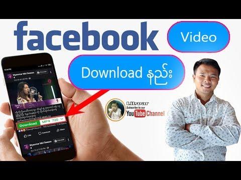 Facebook Video Download နည်း HD