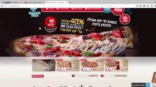 Как заказать пиццу онлайн в Израиле(, 2016-02-07T17:07:47.000Z)