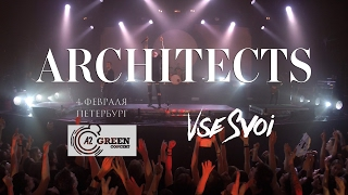 Architects. Концерт в клубе А2 (СПб). 04.02.2017
