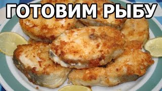 Как пожарить (приготовить рыбу). Жарить просто от Ивана!