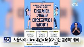 서울기독교대안교육연합회·기독교학교교육연구소·전도사닷컴,…