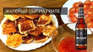 🧀 Жареный сыр на гриле