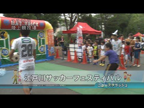 江戸川サッカーフェスティバル
