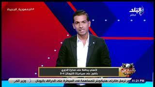 """الماتش - تعليق هاني حتحوت على """"ضغط الأهلي بسبب مباريات الزمالك"""": الأهلي تخطى الضغط الأكبر"""