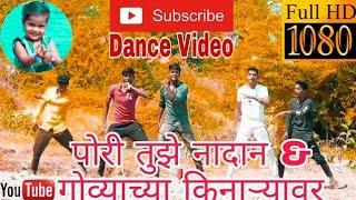 Pori tujhe nadan  | Govyachya kinaryavar | D.boys | pimpalwad mhalsa | love marriage song | Koligeet