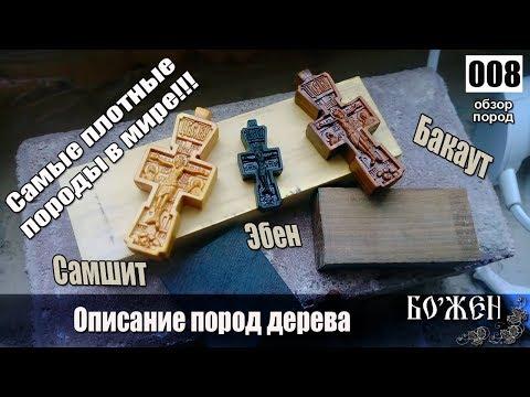 Самые плотные породы в мире  Деревянные кресты