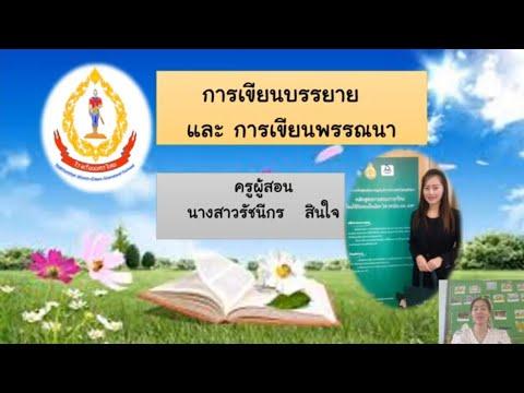 #การเขียนบรรยายและการเขียนพรรณนา #วิชาภาษาไทย ม.2 | by ครูอิงดอย