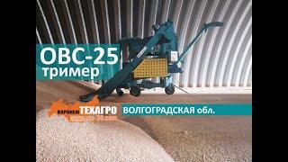 ОВС 25 С ТРИММЕРОМ в Волгоградской обл. ВоронежТехАгро