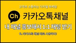 카카오톡 채널 홍보하기 - 카카오톡 채널추가, 1:1 …