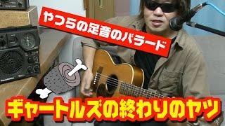 はじめ人間ギャートルズのエンディング曲です。 『やつらの足音のバラード』 ☆当時僕は小学生、大好きでしたね~ 使用ギター:MATON mini...