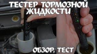 ТЕСТЕР ТОРМОЗНОЙ ЖИДКОСТИ - ОБЗОР, ТЕСТ