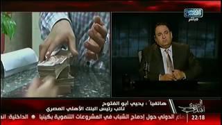 المصرى افندى   مداخلة خاصة مع نائب رئيس البنك الأهلى المصرى