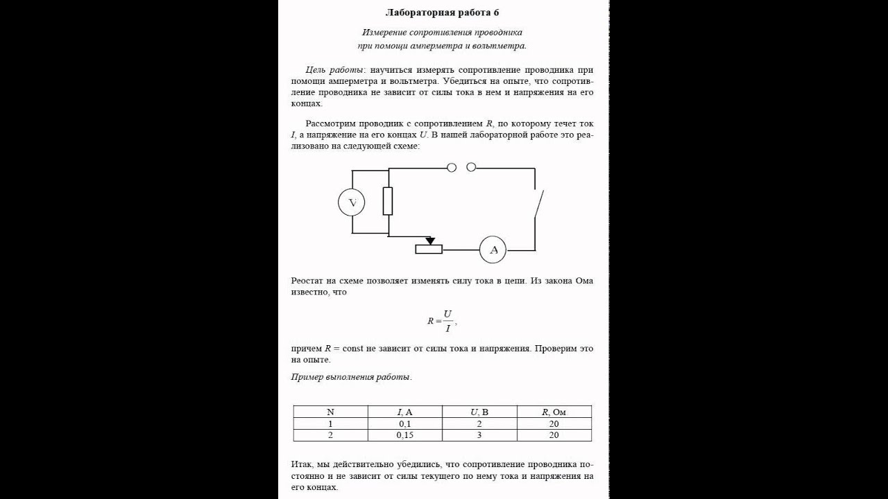 Гдз по физика лабораторные работы класс