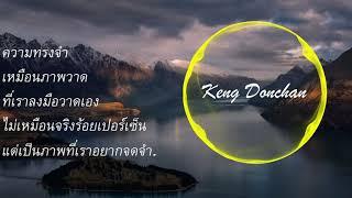 ยังจำ..ทุกสิ่งที่เธอลืม - มนต์แคน แก่นคูน [Official Audio Spectrum By Keng Donchan]