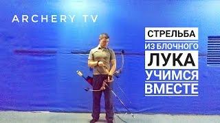 техника стрельбы из блочного лука. Учимся вместе. Shooting a compound bow. Online lesson