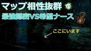 【DbD】最強隠密クロちゃんVS貪られる希望ナース【実況】