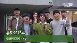 [페어뮤직코리아] 류하은밴드 캠페인 지지영상
