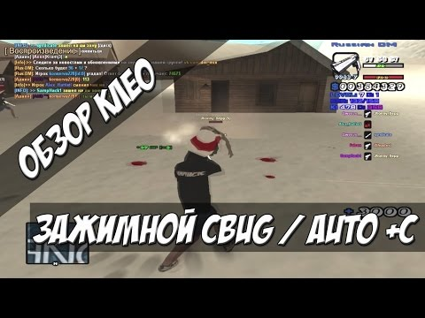 [CLEO] Зажимной CBUG / Auto +C