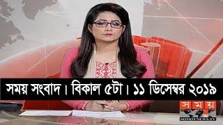 সময় সংবাদ   বিকাল ৫টা   ১১ ডিসেম্বর ২০১৯   Somoy tv bulletin 5pm   Latest Bangladesh News