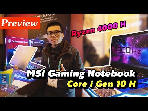 พรีวิว MSI Notebook ปี 2020: GE66, GS66, Creator 17, Bravo 15 สเปก Core i Gen 10 H / Ryzen 7 4800HS