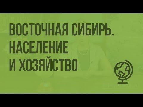 Восточная Сибирь. Население и хозяйство. Видеоурок по географии 9 класс