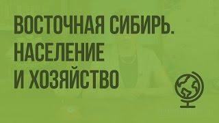 видео Географическое положение западно-сибирского экономического района (западной сибири)