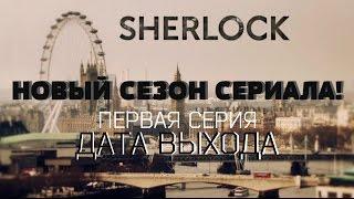 Шерлок 4 сезон 1 серия дата выхода