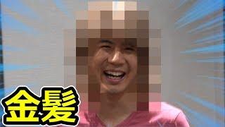 いきなり金髪になったモトキを見たら皆どんな反応する!? thumbnail