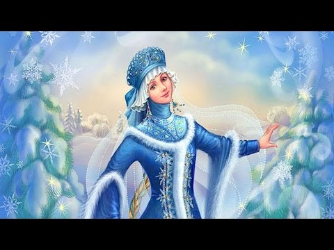 сказки русской снегурочка из народной