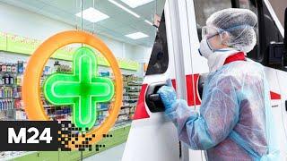 Коронавирус в России: снижение суточного прироста, ажиотаж в аптеках. Новости Москва 24