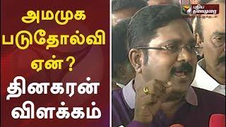 அமமுக படுதோல்வி ஏன்? டிடிவி தினகரன் விளக்கம் | TTV Dhinakaran Press Meet | Election Results 2019