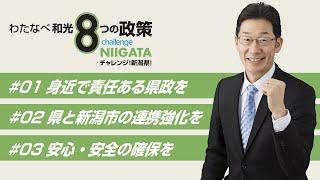 わたなべ和光8つの政策 | Vol.01