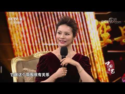 《中国文艺》 20200127