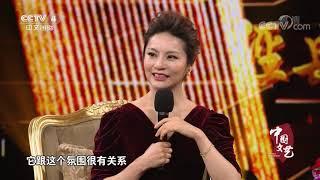 《中国文艺》 20200127 向经典致敬 本期致敬——中央电视台 春节联欢晚会| CCTV中文国际