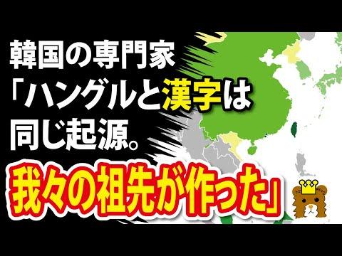 2021/05/01 韓国の専門家「ハングルと漢字は同じ起源。漢字は我々の祖先が作った」