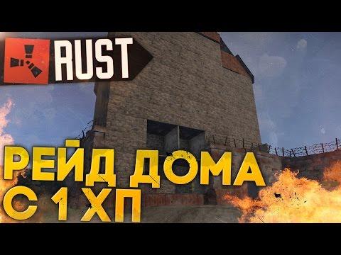 RUST NEW RAID - РЕЙД ДОМА С 1 ХП (РАСТ Рейд) ► (Жизнь бомжа #64)