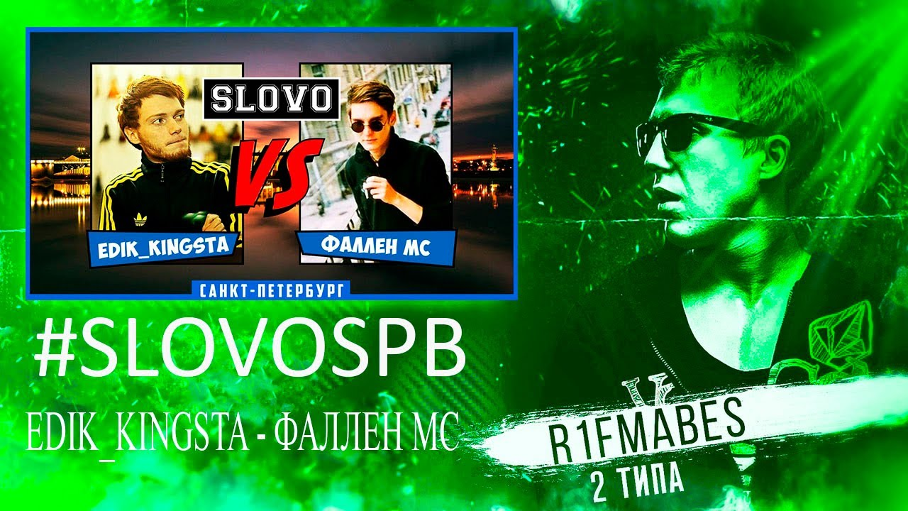 SLOVO | Saint-Petersburg - EDIK_KINGSTA vs ФАЛЛЕН МС [Реакция со стрима]