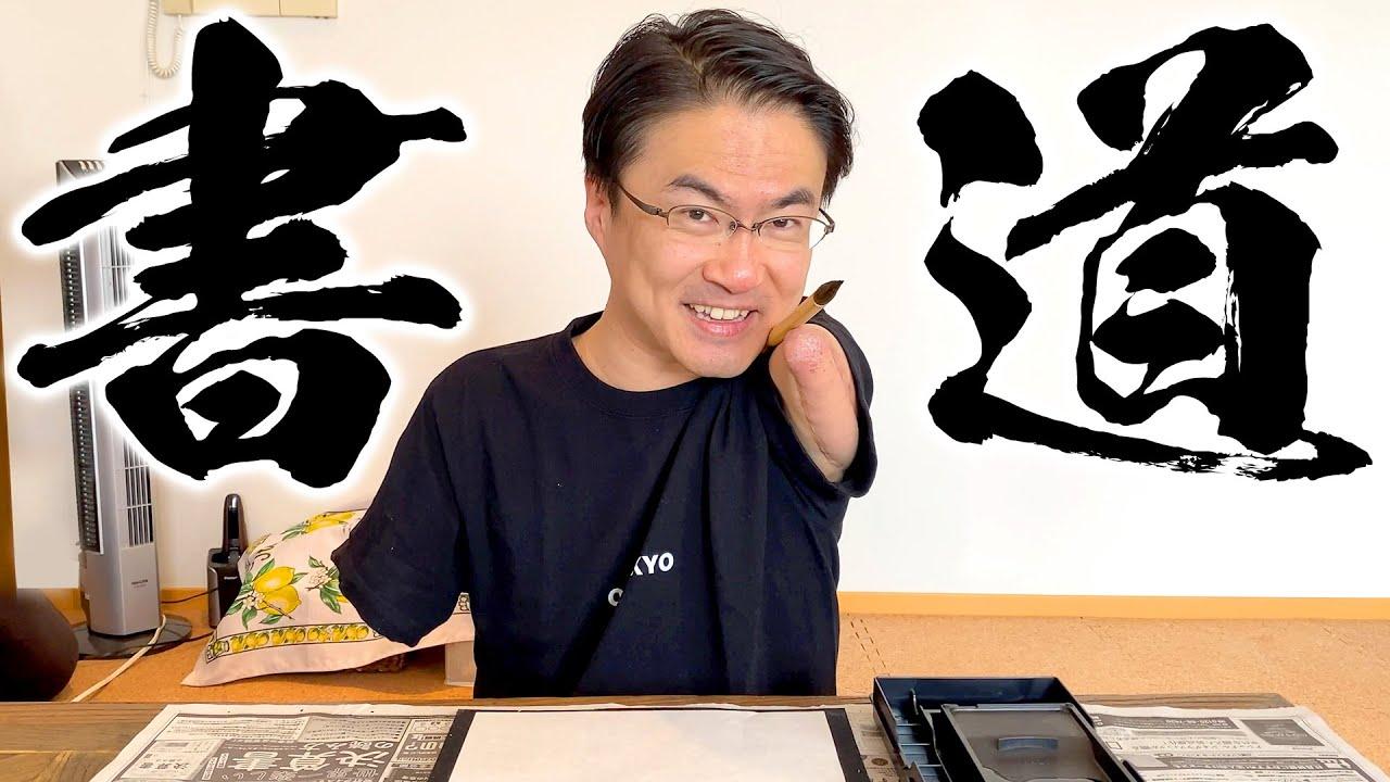 【チャレンジ企画】手足のない乙武が書道をやってみた!