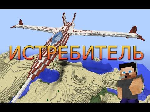 СТРЕЛЯЮЩИЙ САМОЛЕТ-ИСТРЕБИТЕЛЬ в Minecraft (КАРТА) (Без модов и без командных блоков)