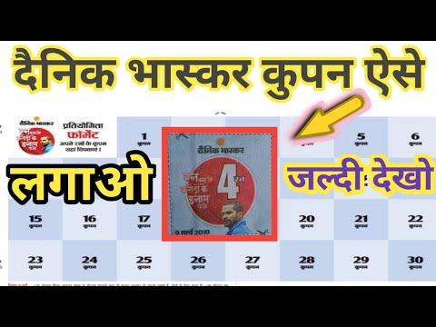 dainik bhaskar coupon dates 2019