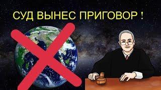 Плоская Земля. СЕНСАЦИЯ !!! СРОЧНО !! СУД В США  ПРИЗНАЛ ОЧЕВИДНОЕ !!!  ЭТО КОНЕЦ ЛЖЕНАУКИ !!