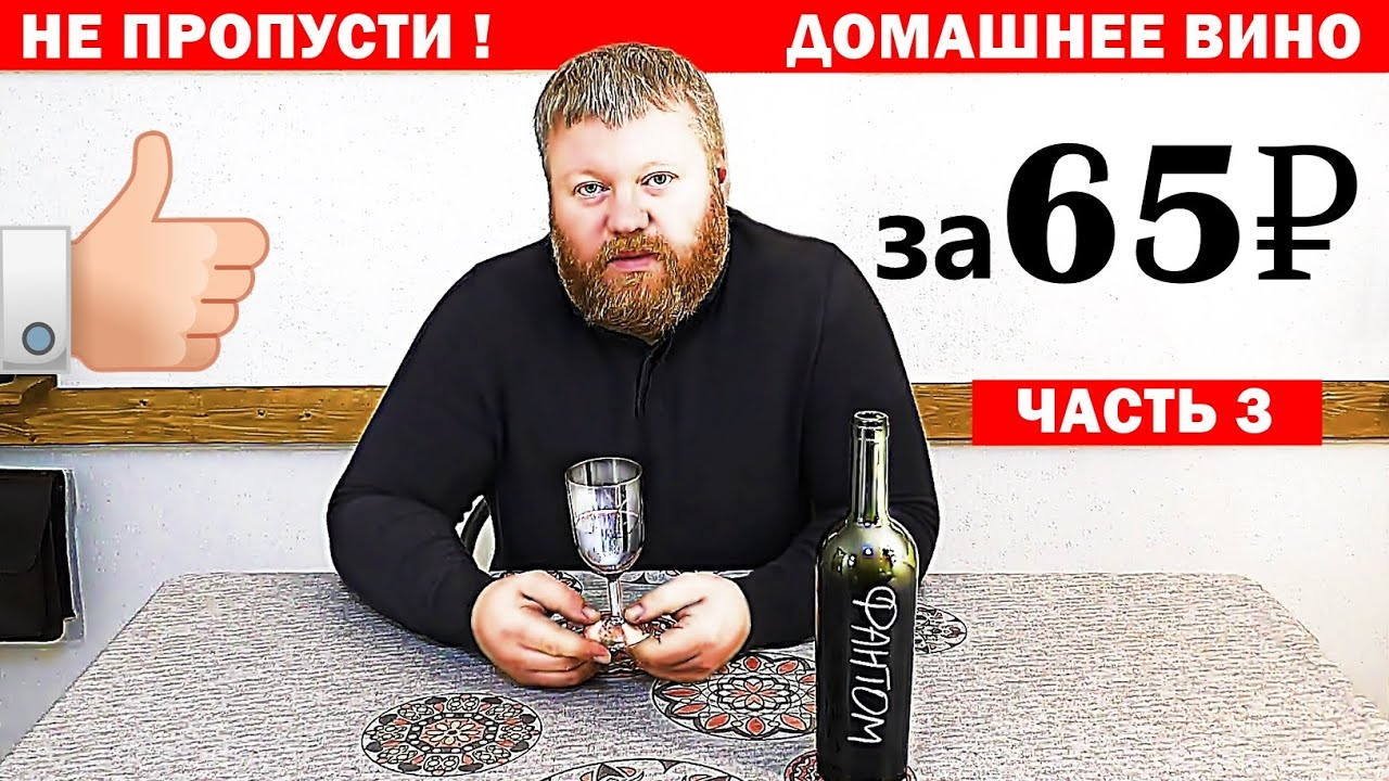 Как сделать домашнее вино - Квартирное вино - Основные ошибки - Важные секреты - Часть 3