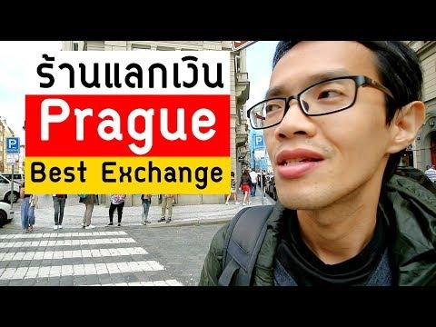 จุดแลกเงินที่ดีที่สุดในปราก / Best Exchange Rate in Prague / Travel Tips #113