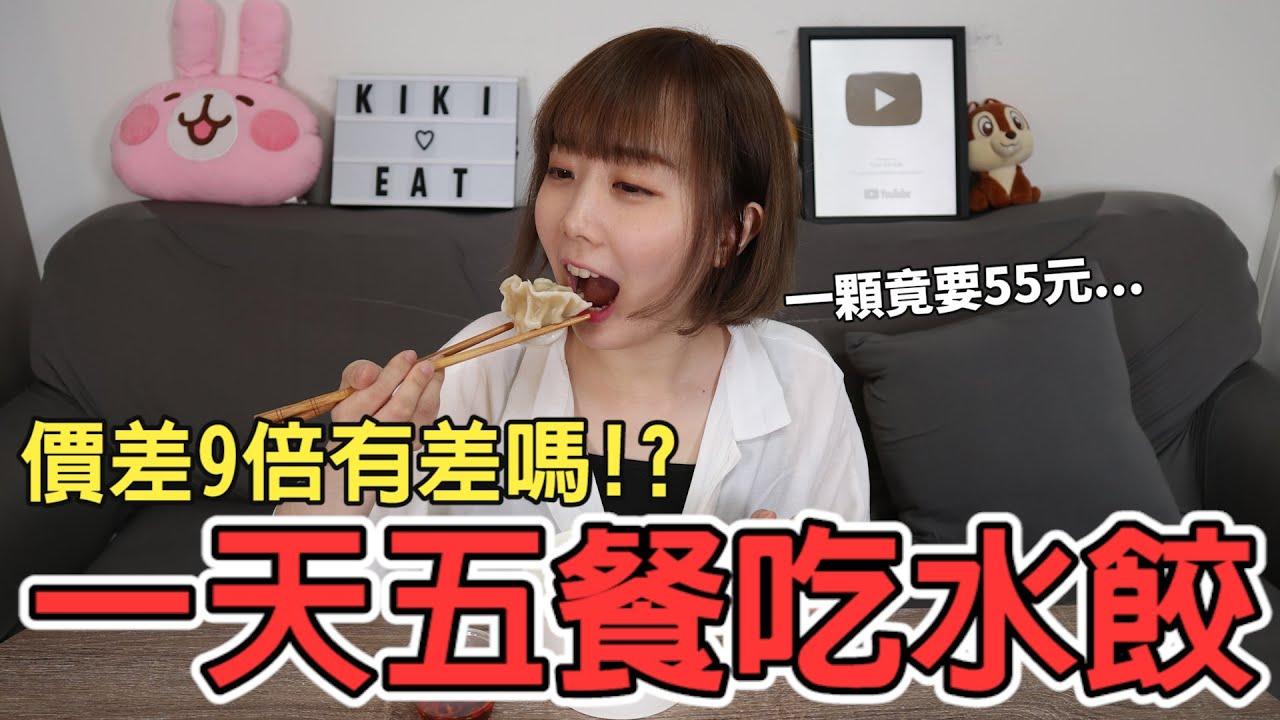 【Kiki】挑戰一天五餐吃水餃!價差9倍真的有差嗎!?