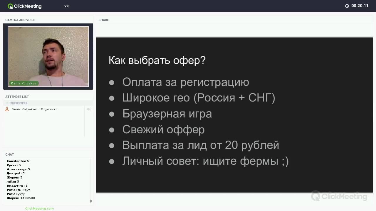 Арбитраж трафика. Таргетированная реклама Вконтакте.  Как арбитражить на игры