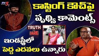 Comedian Prudhvi Comments on Tollywood Casting Couch | Sri Reddy | Truth or Dare